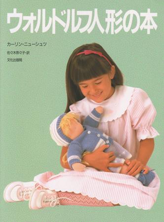 ウォルドルフ人形の本 クラフト C体
