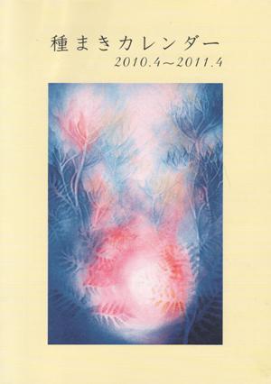 種まきカレンダー2010 バイオダイナミック
