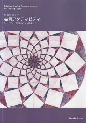 幾何アクティビティ シュタイナー学校エポック授業から 本