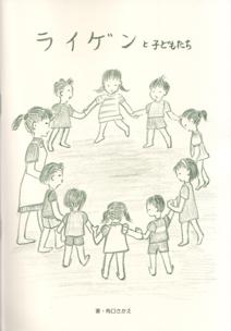 ライゲンと子どもたち 教育