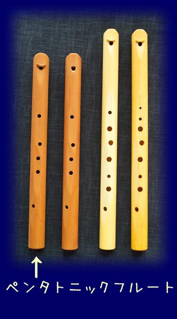 ペンタトニックフルート 楽器