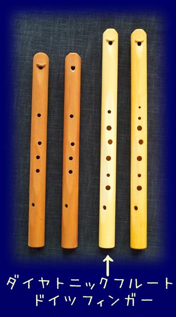 ダイアトニックフルート(ドイツフィンガー) 楽器