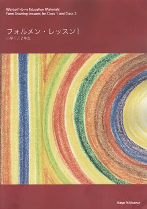 フォルメン・レッスン1(小学1/2年生) 本
