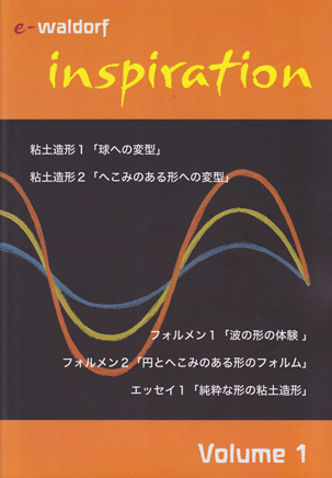 inspiration(インスピレーション) DVD教材 volume1 本