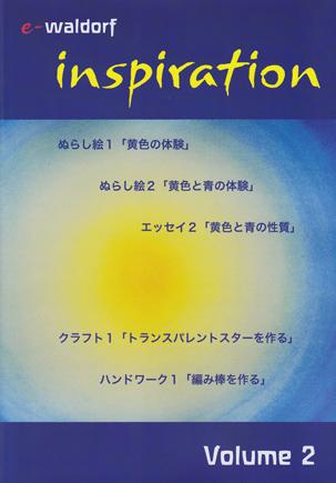 inspiration(インスピレーション) volume2 DVD教材 本