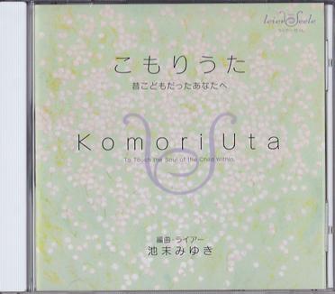 cd cd CD「こもりうた」 昔こどもだったあなたへ 音楽