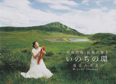 cd cd CD「いのちの環」 阿蘇の風 妖精の響き 音楽