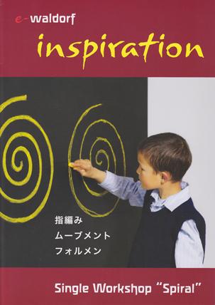 inspiration(インスピレーション) Spiral DVD教材 本