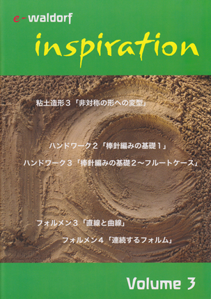 inspiration(インスピレーション) volume3 DVD教材 本