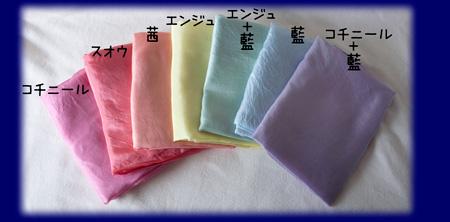 草木染めシルク 各色 90×90cm 遊び布
