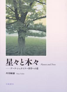 星々と木々 ゲーテ・シュタイナー科学への道 本