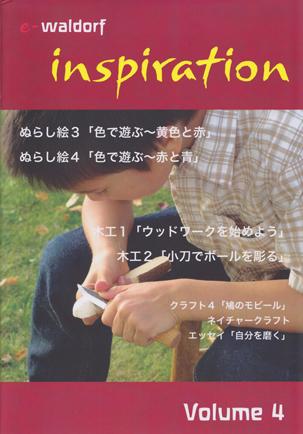 inspiration(インスピレーション) volume4 DVD教材 本