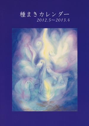 種まきカレンダー2012 予約 バイオダイナミック