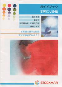 にじみ絵ガイドブック