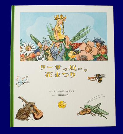 リーサの庭の花まつり エルサ・ベスコフの絵本