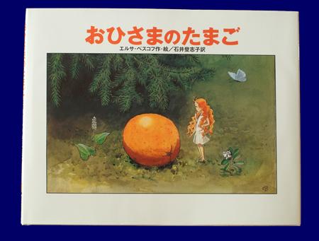 おひさまのたまご エルサ・ベスコフの絵本