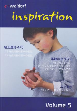 inspiration(インスピレーション) volume5 DVD教材 本