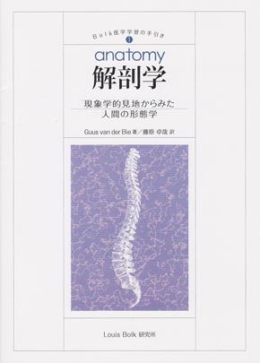 Bolk医学学習の手引き(1) 解剖学 現象学的見地からみた人間の形態学 医学・健康