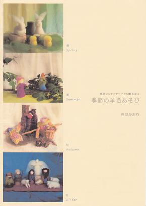 季節の羊毛あそび 工作・クラフト