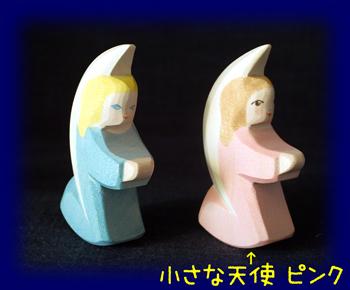 オストハイマー社 ちいさな天使(ピンク)