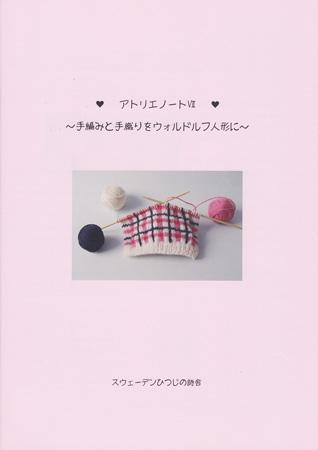 アトリエノート7『〜手編みと手織りをウォルドルフ人形に〜』 工作・クラフト