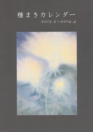 種まきカレンダー2013 バイオダイナミック
