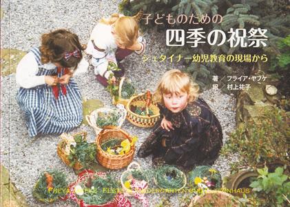 子どものための四季の祝祭 シュタイナー幼児教育の現場から 本 Feste in Kindergarten und Elternhaus