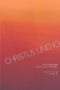 キリスト存在と自我 〜ルドルフ・シュタイナーのカルマ論〜 本