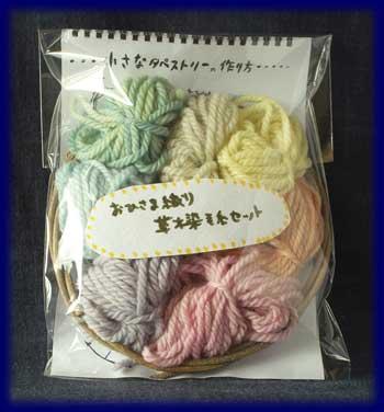 おひさま織り 草木染め毛糸セット 手づくりキット