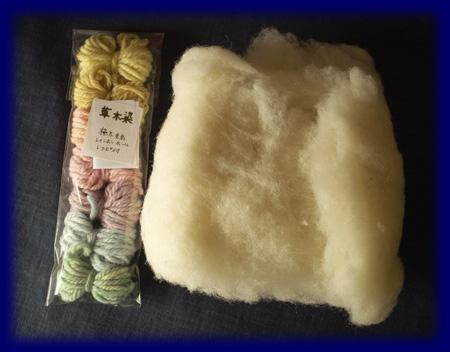 草木染め レインボーボールキット(白羊毛つき) 手づくりキット