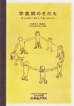 学童期のそだち[小学生クラス] 第2七年期(7歳から14歳)をささえる 子育て