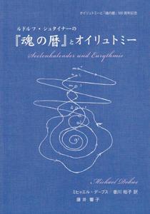 ルドルフ・シュタイナーの『魂の暦』とオイリュトミー