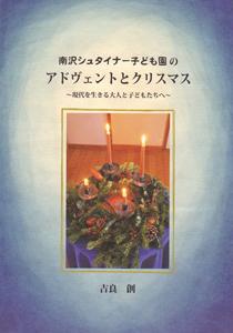 南沢シュタイナー子ども園のアドヴェントとクリスマス 〜現代を生きる大人と子どもたちへ〜 四季・季節