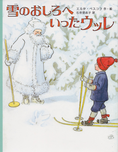 雪のおしろへいったウッレ エルサ・ベスコフの絵本