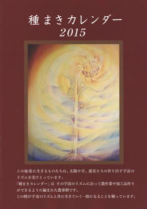 種まきカレンダー2014 バイオダイナミック
