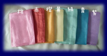 プレイシルク 90×90cm 7色セット 遊び布