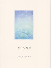 「おくりもの」パステル画ポストカード 5枚セット ルピナスのポストカード