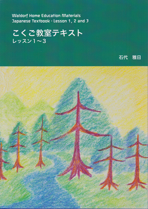 こくご教室テキスト レッスン1〜3 教育