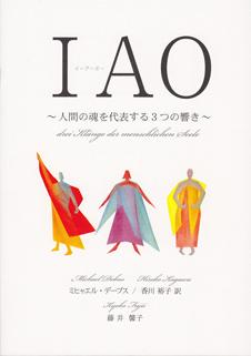 IAO(イーアーオー)〜人間の魂を代表する3つの響き〜 オイリュトミー