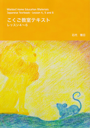 こくご教室テキスト レッスン4〜6 教育