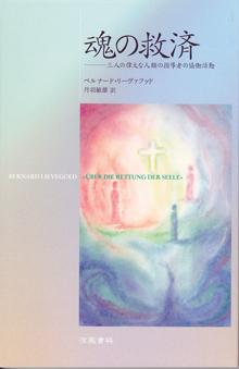 魂の救済 ——三人の偉大な人類の指導者の協働活動 キリスト者共同体