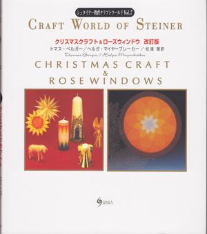 シュタイナー教育クラフトワールドvol.7 クリスマスクラフト&ローズウィンドウ 改訂版 工作・クラフト