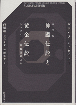 神殿伝説と黄金伝説 本