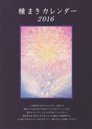 種まきカレンダー2016 バイオダイナミック