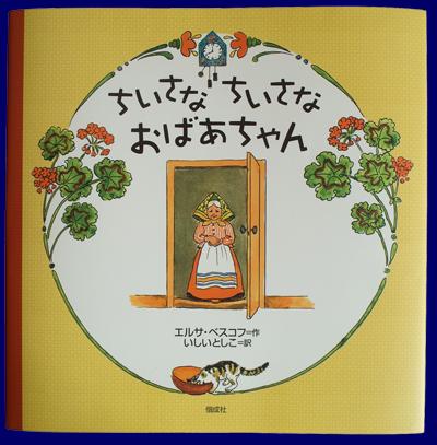 ちいさなちいさなおばあちゃん エルサ・ベスコフの絵本