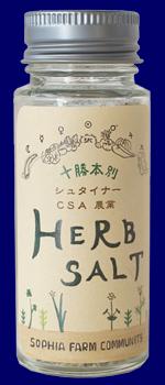 ハーブソルト 塩