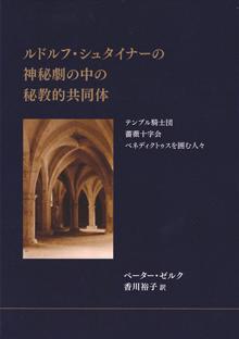 ルドルフ・シュタイナーの神秘劇の中の秘教的共同体 本