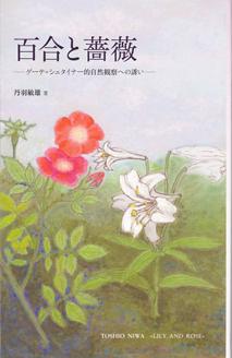 百合と薔薇 ーゲーテ=シュタイナー的自然観察への誘いー 本