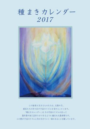 種まきカレンダー2017 予約 バイオダイナミック