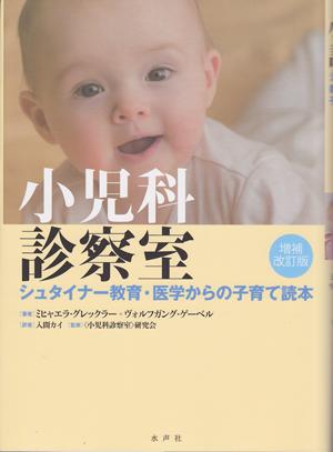 小児科診察室 シュタイナー教育・医学からの子育て読本 健康・医学・治癒教育